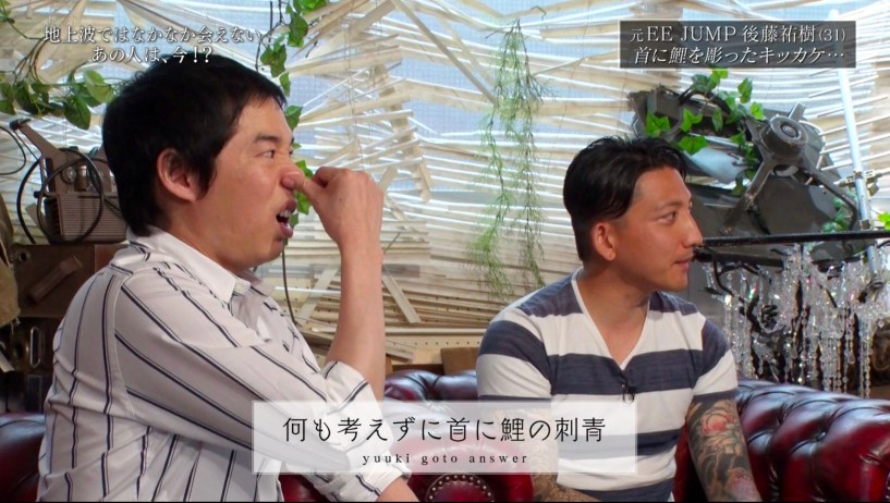 「後藤祐樹 今田・東野のカリギュラ」の画像検索結果