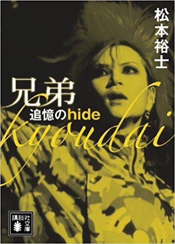 hide 死因 松本裕士 著書에 대한 이미지 검색결과