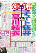 「徳井義実 夏川結衣」の画像検索結果