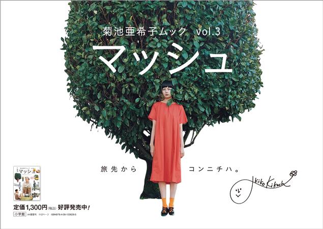 「菊池亜希子 ムックマッシュ3」の画像検索結果