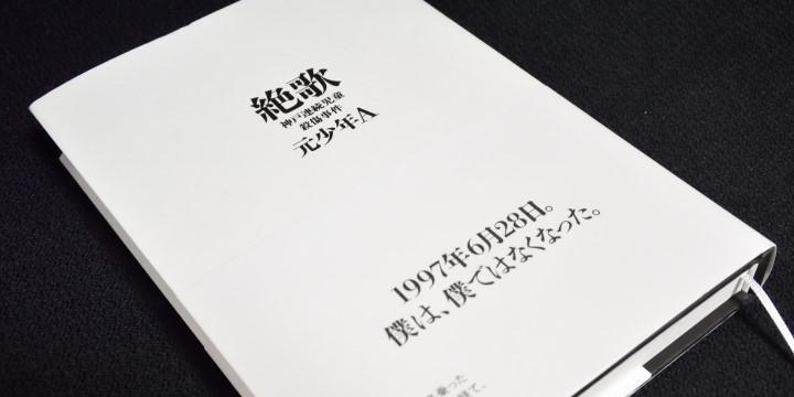 神戸連続児童殺傷事件 絶歌에 대한 이미지 검색결과