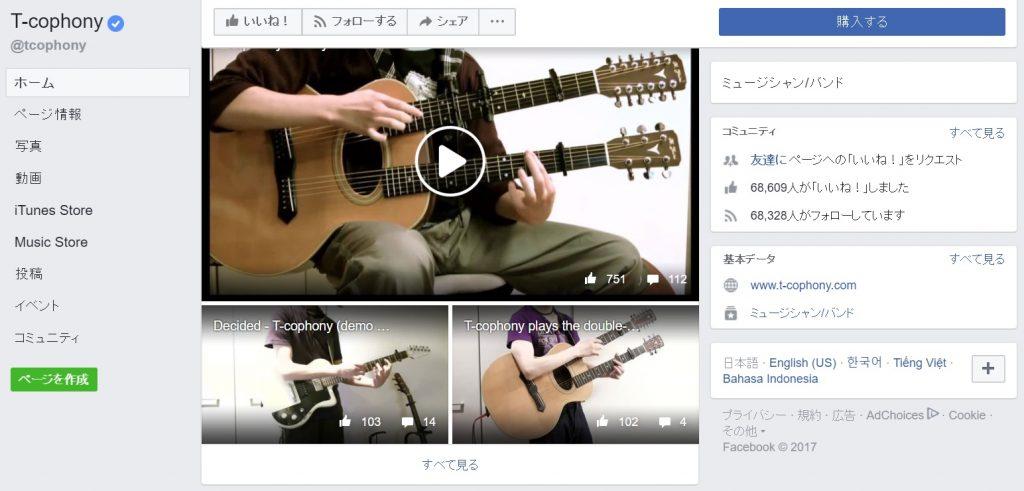 https://www.facebook.com/tcophony/
