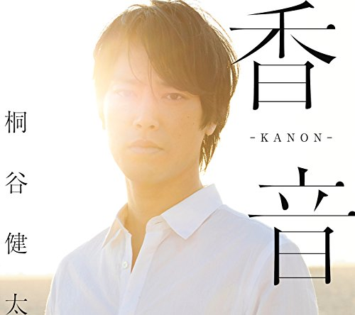 Image result for 桐谷健太 香音