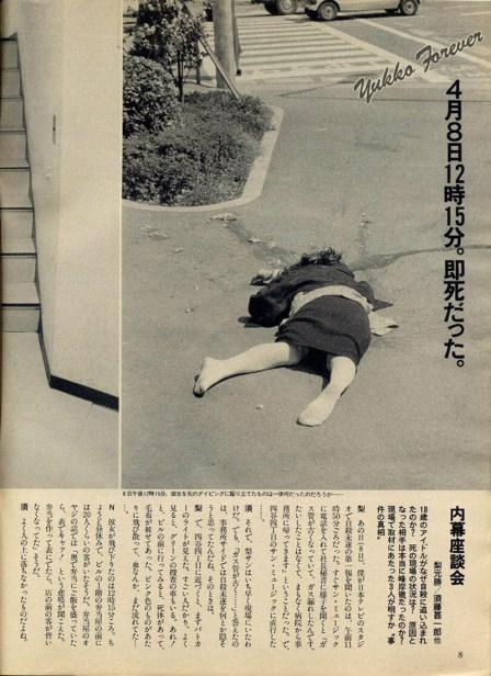 岡田有希子 週刊誌에 대한 이미지 검색결과