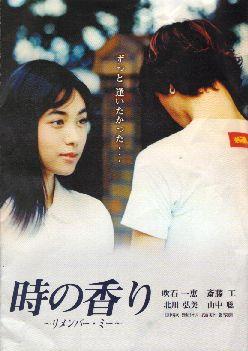 Image result for 時の香り〜リメンバー·ミー