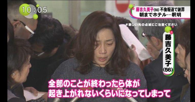 【驚愕】藤吉久美子が不倫、言い訳がヤバすぎる!「ホテルで体をほぐしてもらっただけ」wwwのイメージ