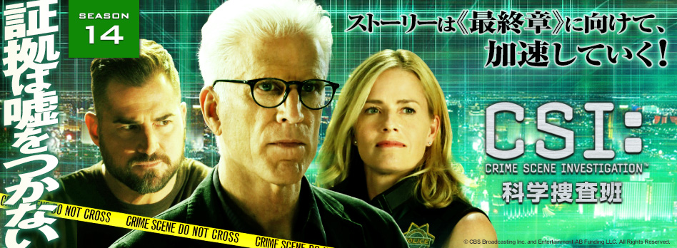 「CSI:科学捜査班 ドラマ」の画像検索結果
