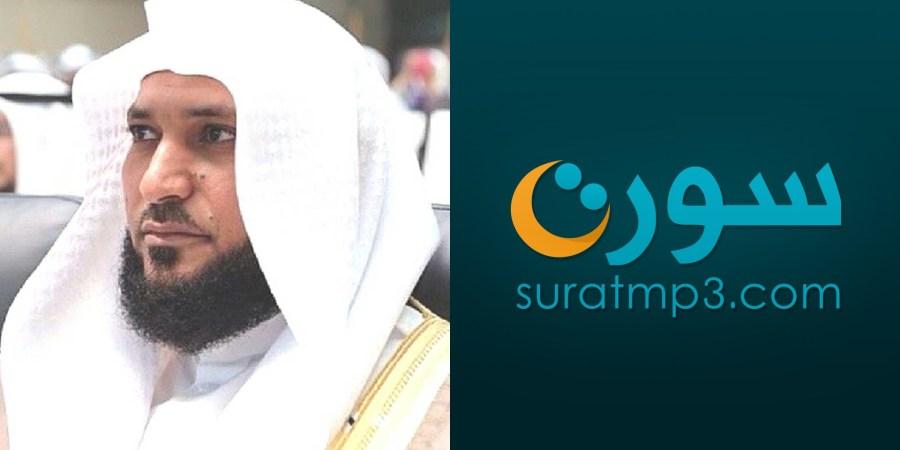 الشيخ ماهر المعيقلي تحميل و استماع حفص عن عاصم القرآن