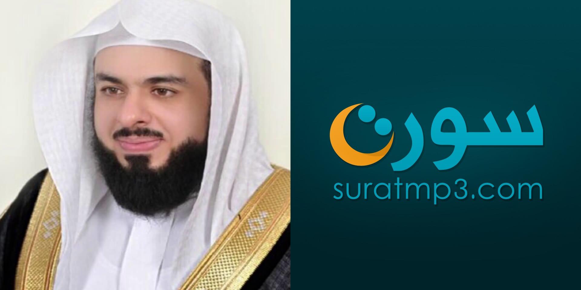 الشيخ خالد الجليل تحميل و استماع حفص عن عاصم القرآن الكريم Mp3