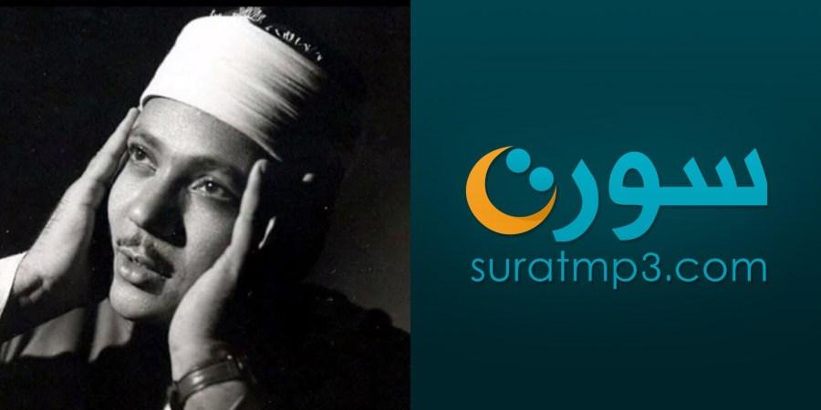 استماع تحميل سورة الكهف Mp3 بصوت الشيخ عبد الباسط عبد الصمد