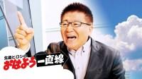 生島ヒロシのおはよう定食|一直線|TBSラジオFM90.5+AM954~何かが始まる音がする~