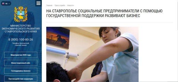 Контакты и Адреса массажных салонов Лечебный массаж Ставрополь