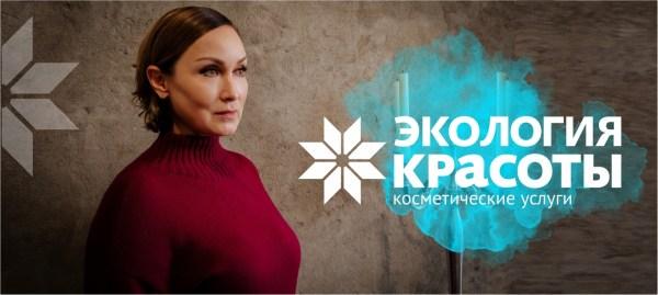 Косметика МИРРА в Красноярске