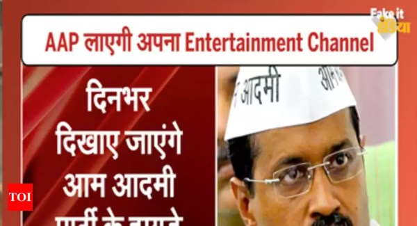 Funny Video: AAP to launch its own entertainment channel ...