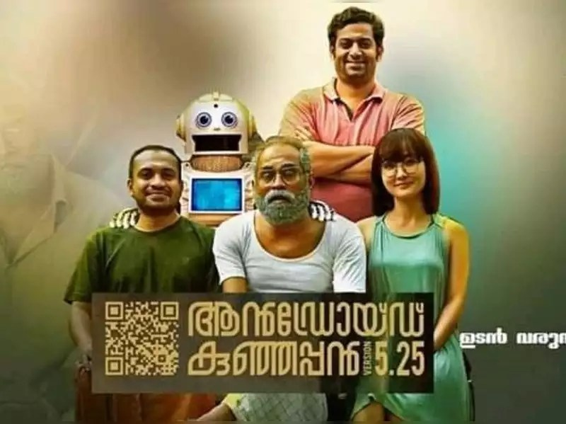 Android Kunjappan Version 5.25 film: Android Kunjappan Version 5.25 to have  TV premiere - Times of India