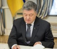 Президент назначил и.о. председателя Полтавской ОГА