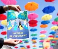 """В Житомире принятие """"языкового"""" закона отметили флешмобом"""