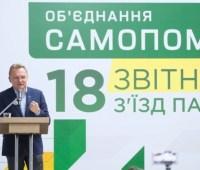 Садового избрали лидером Самопомочи еще на три года