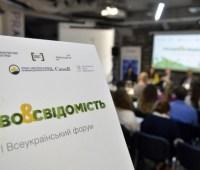 """Стартовал первый Всеукраинский форум """"Право&Сознание"""""""