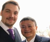 Гончарук говорит, что основателю Alibaba понравилось в Украине