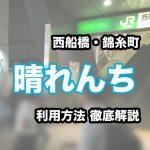 西船橋・錦糸町 晴れんちとは何ができる所?デリヘルとの違いは?【派遣リフレ】