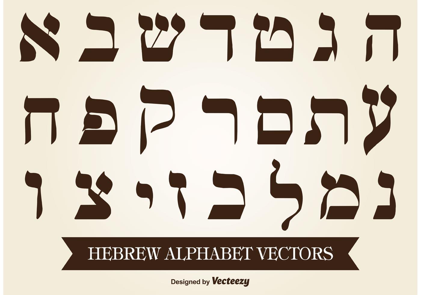 Hebrew Alphabet Vector