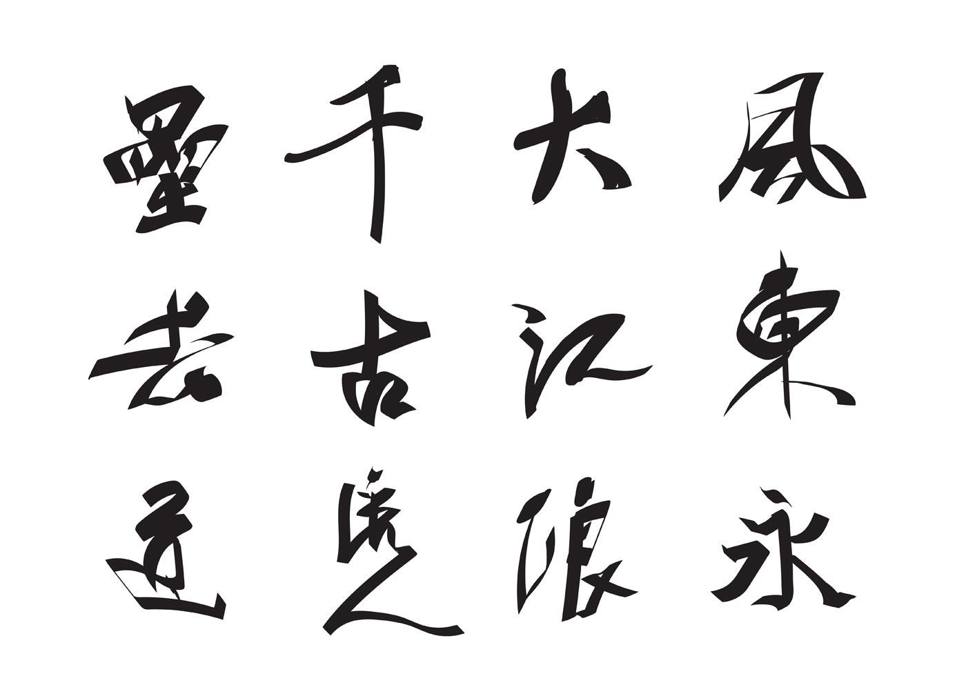 Chinese Calligraphy Brush Vectors
