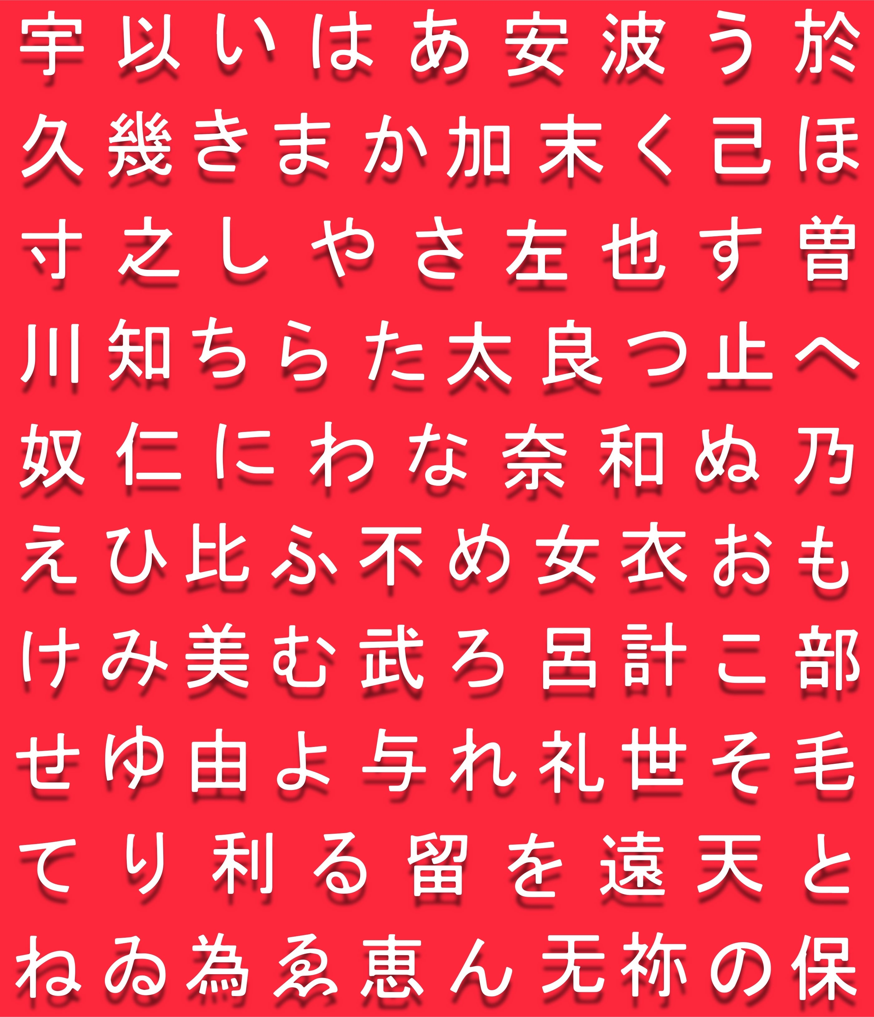 Japanese Kanji Alphabet Chart