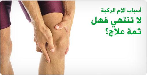 تنظير مفصل الركبة تعرفوا على التحضيرات الطرق والعلاجات