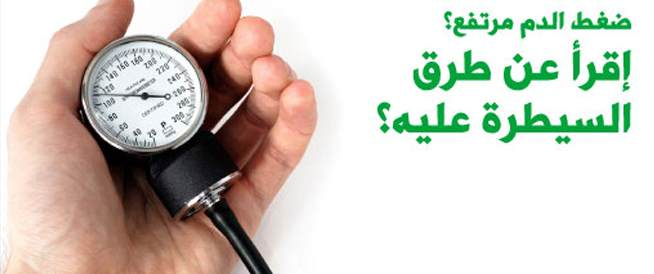 ارتفاع ضغط الدم كيف تخفض ضغط الدم عندك ويب طب