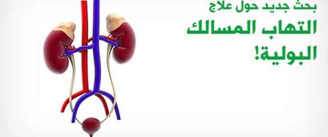 بحث لعلاج التهاب المسالك البولية ويب طب
