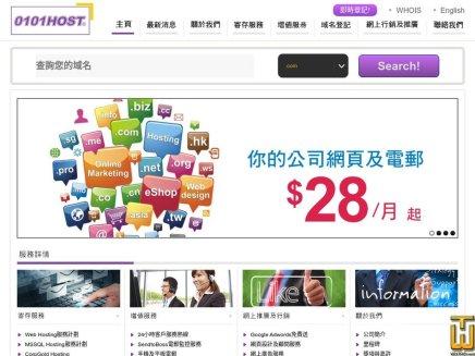 Image result for 0101 web hosting hk- Web Hosting Providers in Hong Kong