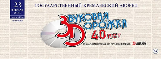 «Звуковая Дорожка МК» ZD-Awards — Борис Моисеев в номинации Событие года — YOUБИЛЕЙ в Кремле