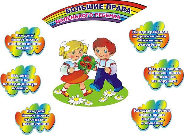 Общественный инспектор по правам детей | skazka