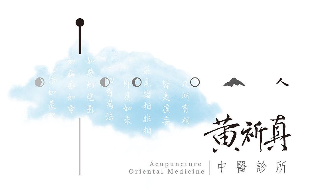 首頁 | 黃祈真中醫診所 | 黃祈真中醫診所