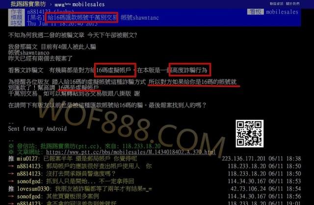 數位銀行虛擬帳號-取自PTT