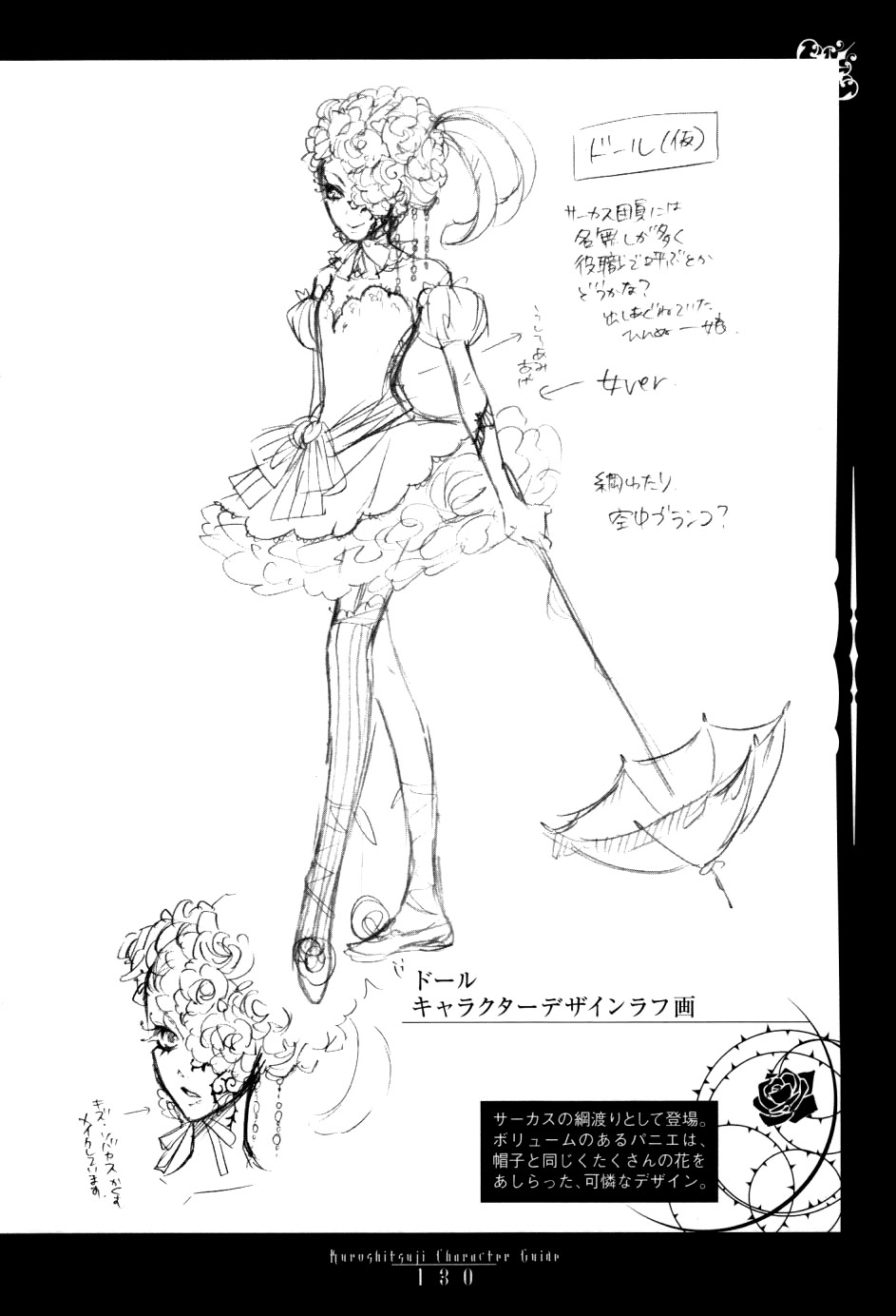 Doll Kuroshitsuji Kuroshitsuji Book Of Circus