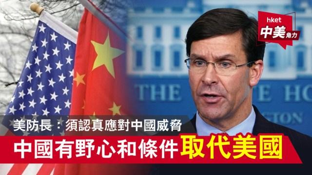 中美角力】美防長:中國有取代美國條件是首要戰略競爭對手- 香港經濟 ...