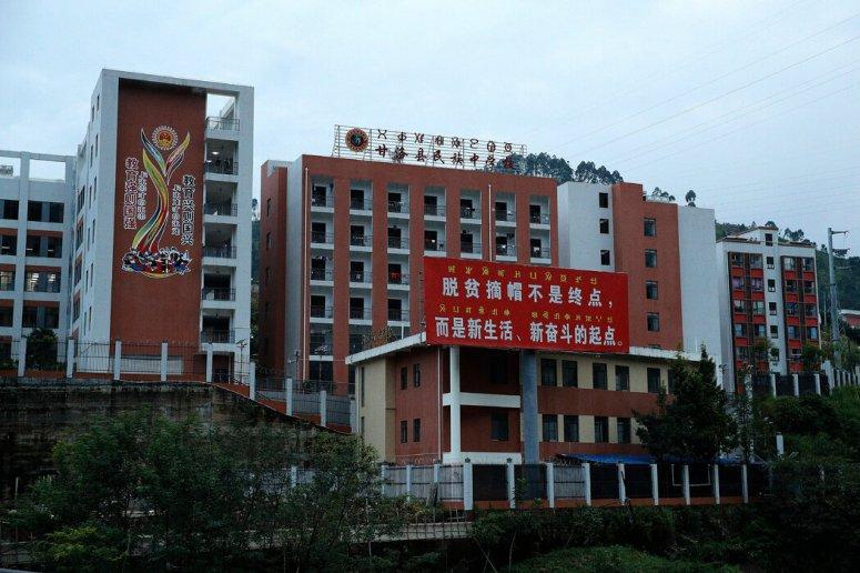 """中国西南省份四川一所学校的大幅宣传牌。其中一个写道:""""教育兴则国兴。"""""""