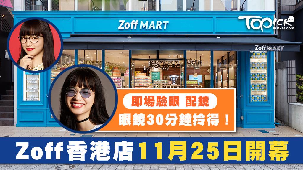 日本眼鏡店Zoff周六太古城開張 30分鐘可取眼鏡 - 香港經濟日報 - TOPick - 商業解碼 - D171121