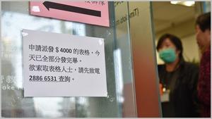 【派錢4000蚊】申請表郵費不足不會打回頭 張建宗:非鼓勵市民不付郵費 - 香港經濟日報 - TOPick - 新聞 - 社會 ...