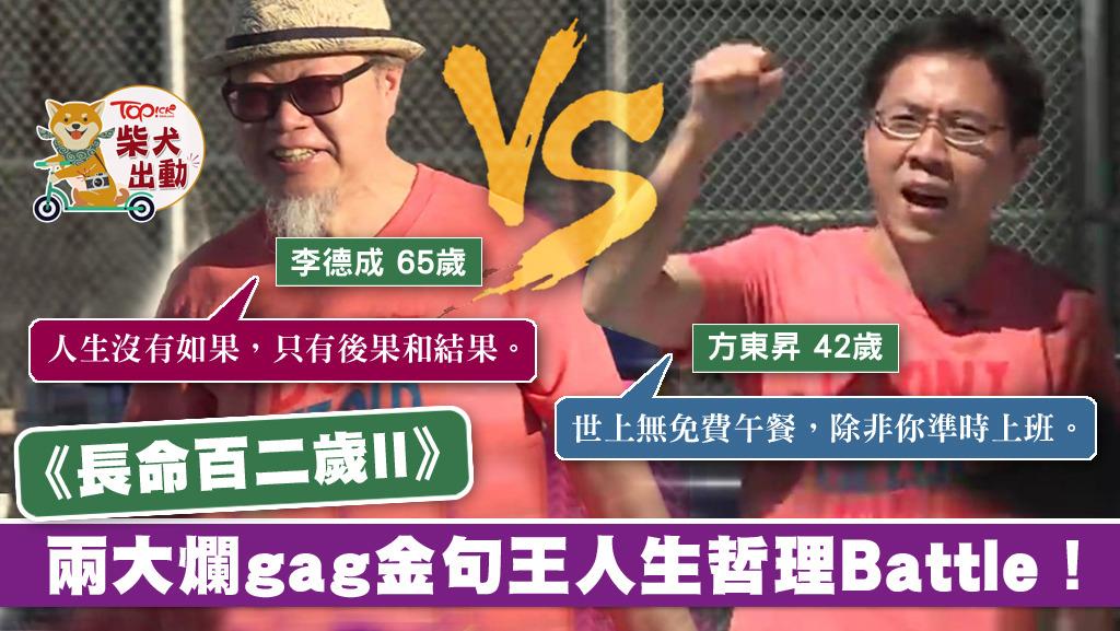 《長命百二歲II》TVB新聞部兩代爛gag王對決 方東昇李德成互講人生哲理金句 - 香港經濟日報 - TOPick - 娛樂 - D190228
