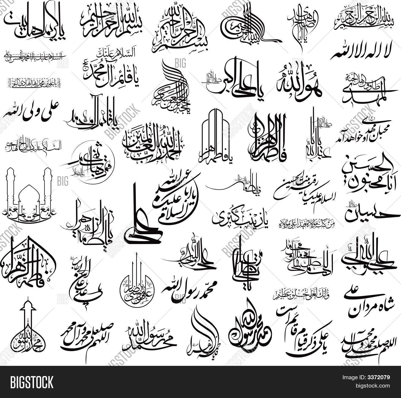 Arabic Writing Vector Amp Photo