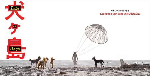 Hasil gambar untuk isle of dogs full movie 2018