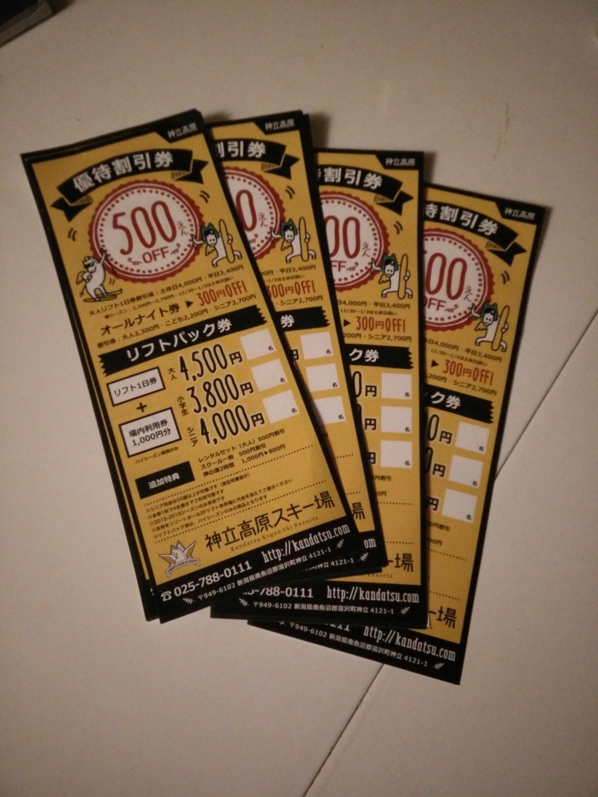 Kandatsu Kogen discount tickets