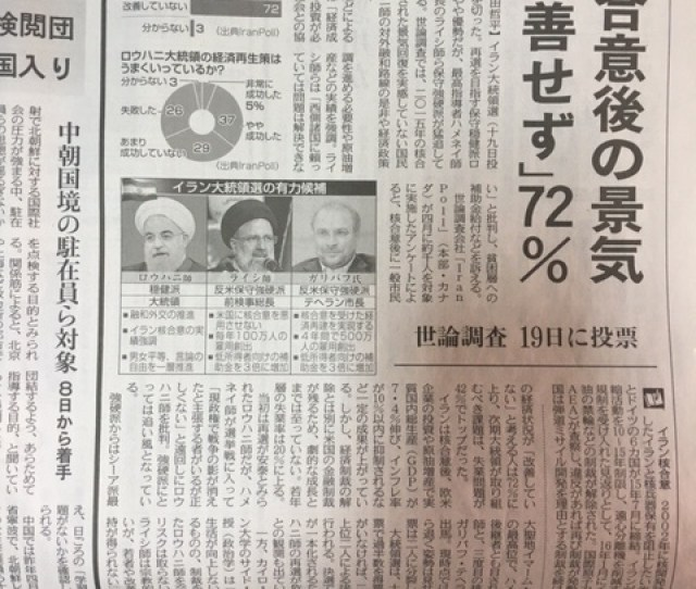 Article By Tokyo Shimbun Newspaper Covering Iranpolls Surveys For The Iranian 2017 Presidential Election