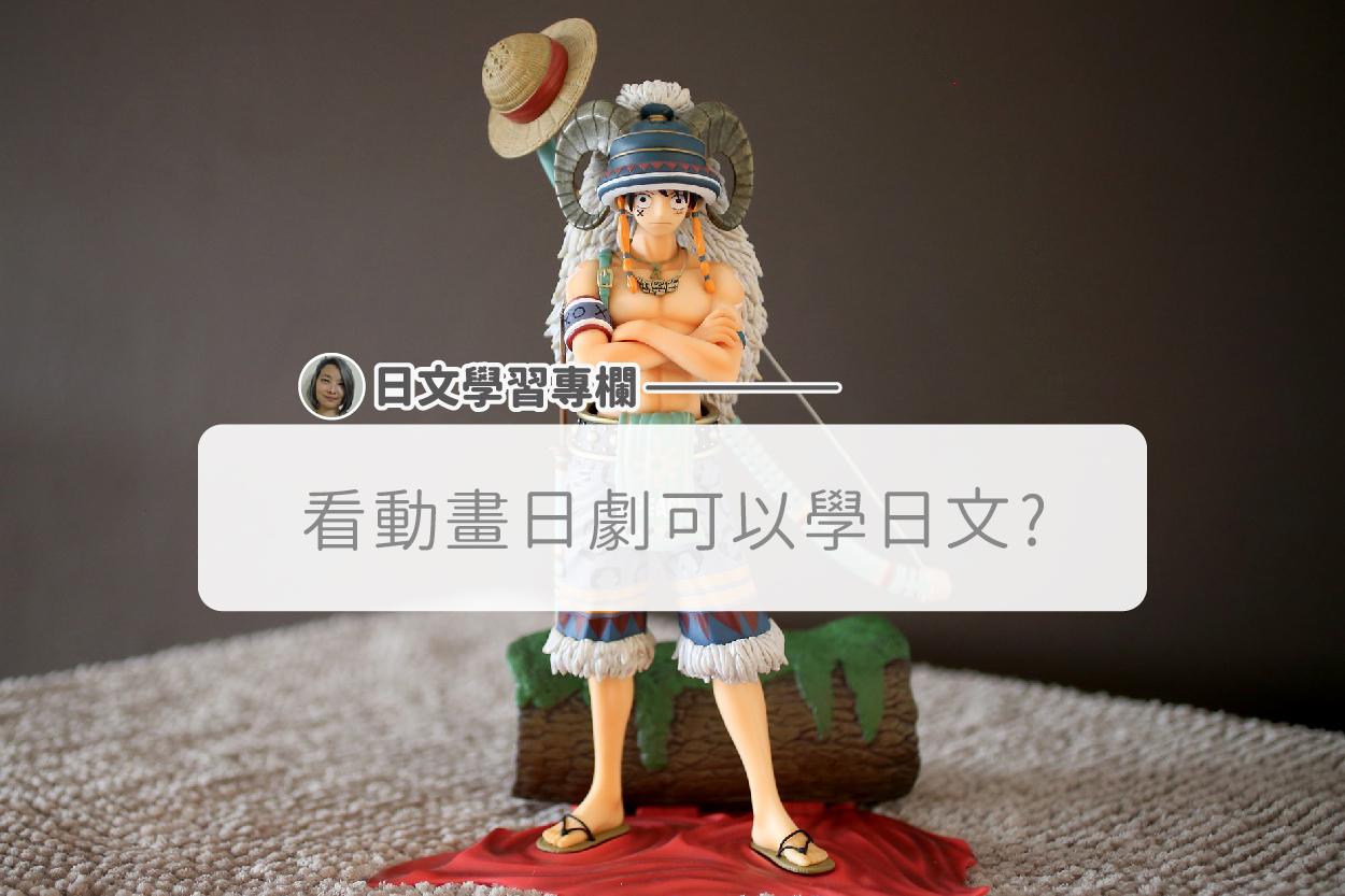 日文學習專欄-看動畫日劇可以學日文? — 外語學習文章部落格 - AT BLOG