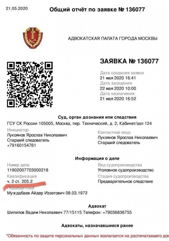 Документи СК РФ щодо справи кримськотатарського журналіста