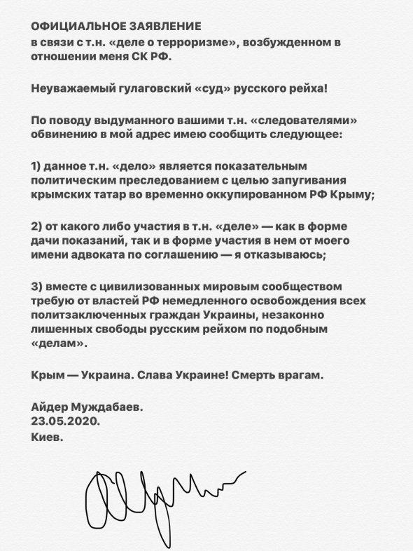 Лист Айдера Муждабаєва у Twitter