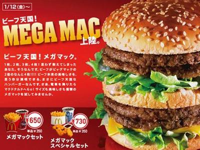 McDonald's Mega Beef Mac